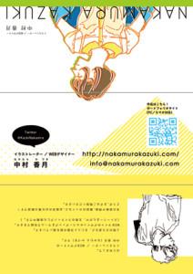 mitsuoriC_tate_omote_web